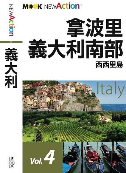 義大利─拿波里‧義大利南部‧西西里