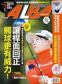 ALBA阿路巴高爾夫 國際中文版 01月號/2021 第73期
