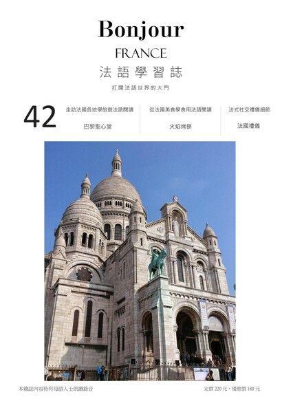 Bonjour!France法語學習誌 04月號/2020 第42期