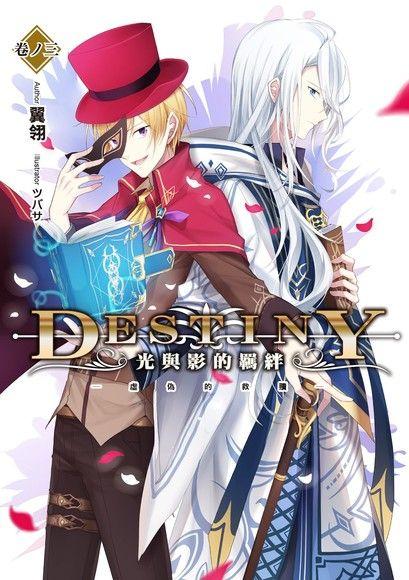 Destiny:光與影的羈絆03