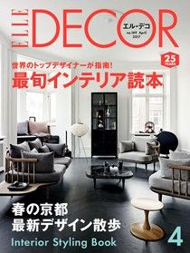 ELLE DECOR No.149 【日文版】