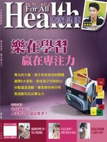 大家健康雜誌2011年04月號第292期