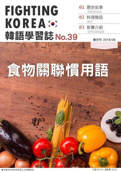 Fighting!KOREA韓語學習誌雙月刊 06月號/2018 第39期