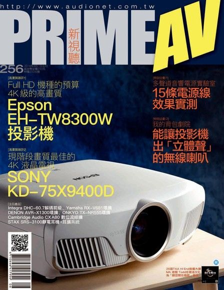 PRIME AV 新視聽 08月號/2016 第256期