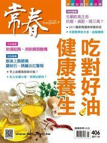 常春月刊 01月號/2017 第406期