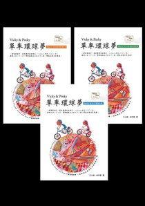 單車環球夢(套書)