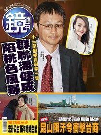 鏡週刊 第69期 2018/01/24