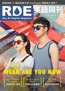 RDE英語閱刊 07月號/2018 第14期