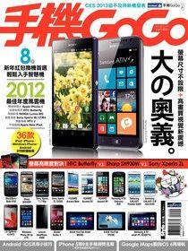手機GOGO No.96