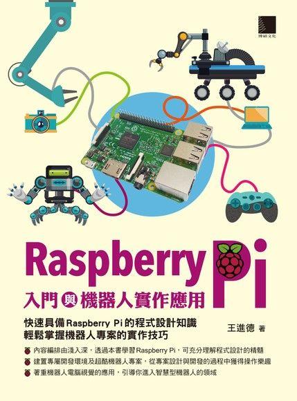 Raspberry Pi入門與機器人實作應用