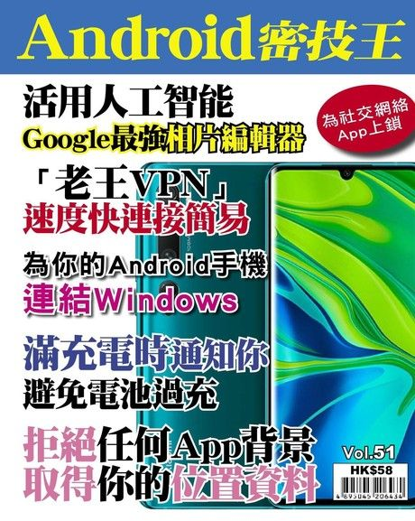 Android 密技王 第51期