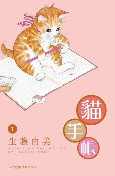 貓手帳(1)