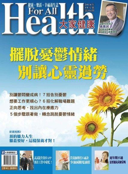 大家健康雜誌 10月號/2014 第331期