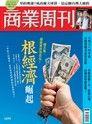 商業周刊 第1499期 2016/08/03