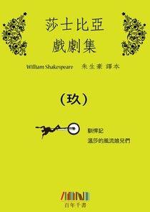 莎士比亞戲劇集(九)
