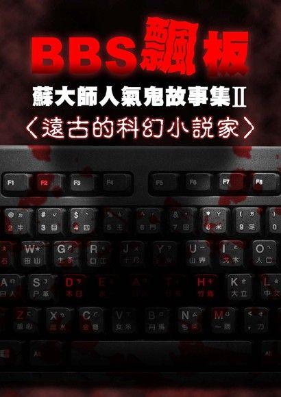 BBS飄板-蘇大師人氣鬼故事集Ⅱ 遠古的科幻小說家