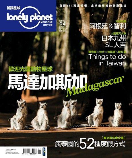 孤獨星球雙月刊2012年02月第4期