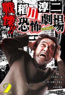【漫畫稻川淳二怪談】戰慄!稻川淳二恐怖劇場 2