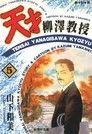 天才柳澤教授(5)