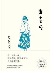 【电子书】雷峯塔【張愛玲百歲誕辰紀念版】