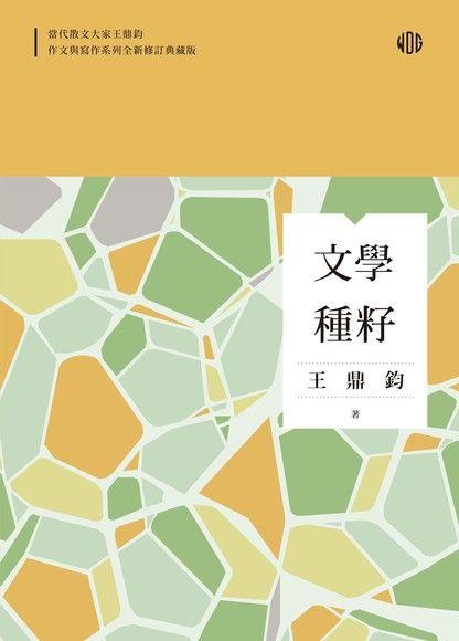 文學種籽(全新修訂典藏版)