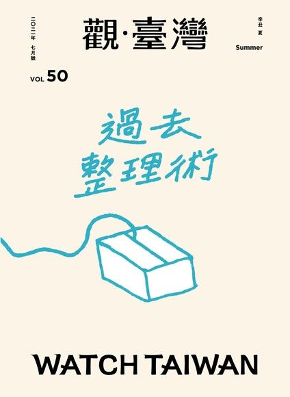 Watch Taiwan《觀.臺灣》50期-過去整理術