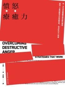 憤怒療癒力:每一次失控都隱藏著被忽略的傷痛,透過三大覺察練習走出情緒黑洞,和更好的自己相遇
