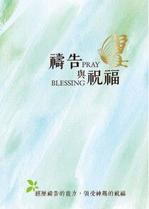 禱告與祝福(第一集)