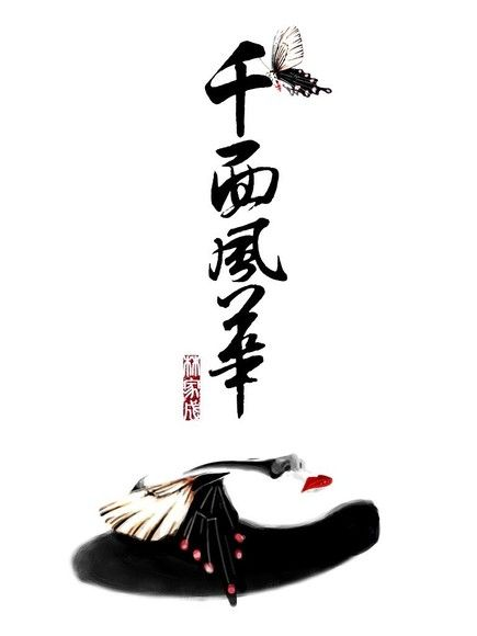 千面風華(卷二)