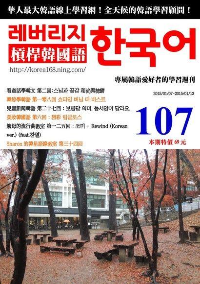 槓桿韓國語學習週刊第107期