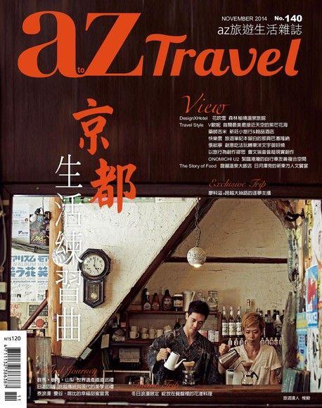 AZ Travel 11月號/2014 第140期