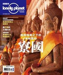 Lonely Planet 孤獨星球 10月號/2014年 第36期