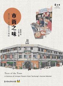市街之味:臺中第二市場的百年風味