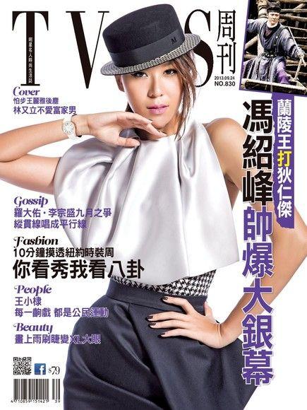 TVBS周刊 第830期 2013/09/25