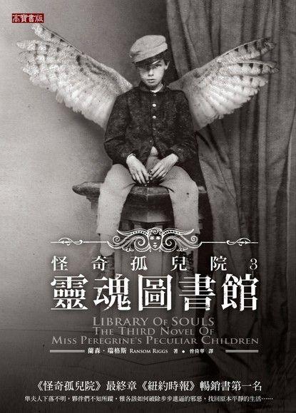 怪奇孤兒院3靈魂圖書館