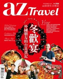 AZ Travel 12月號/2016 第164期