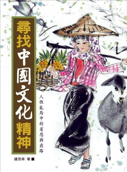 尋找中國文化精神
