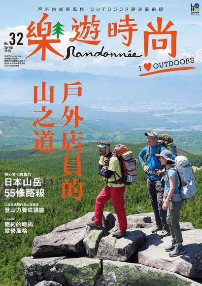 樂遊時尚 Randonnée No.32