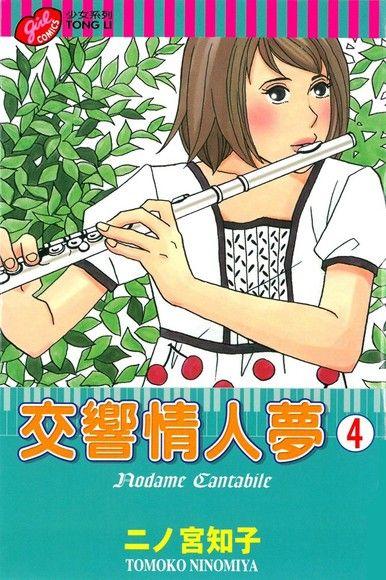 交響情人夢 4(第4冊:平裝)