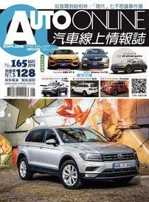 AUTO-ONLINE汽車線上情報誌 05月號/2016 第165期