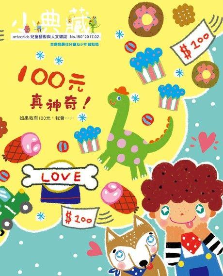 小典藏ArtcoKids 02月號/2017 第150期