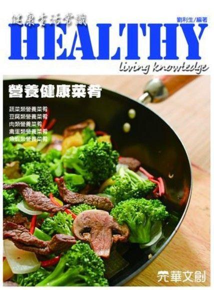 健康生活常識:營養健康菜肴