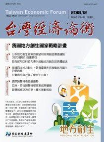 台灣經濟論衡_第16卷第4期