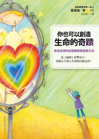 你也可以創造生命的奇蹟:來自全球的自我療癒實證與方法(隨書附贈「如何愛自己」CD)
