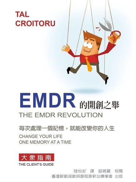 EMDR的開創之舉