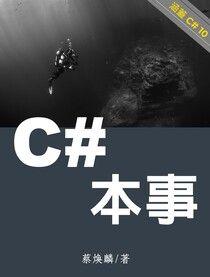 C# 本事 (alpha 版)