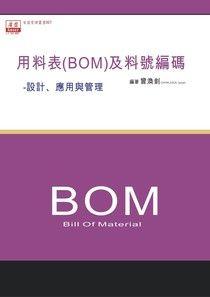 用料表(BOM)及料號編碼-設計、應用與管理