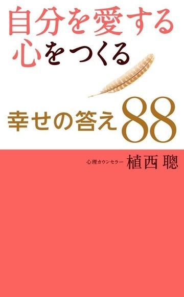 愛自己的88個幸福解答(日文書)