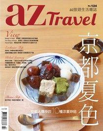 AZ Travel 07月號/2013 第124期 本刊