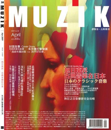 MUZIK古典樂刊2009年04月第30期
